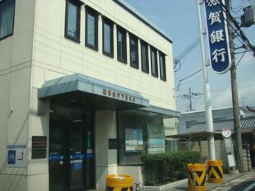 滋賀銀行 下笠支店の画像1