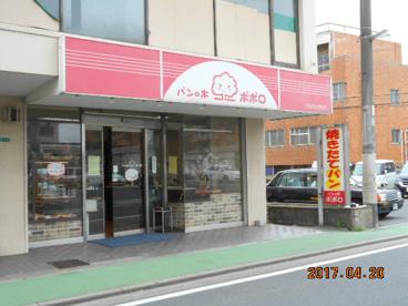 パンの木ポポロ三ケ森駅前本店の画像1