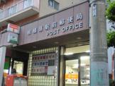 相模原駅前郵便局