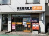 相模原相武台郵便局