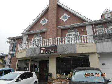 和食彩苑 ひさご屋の画像1