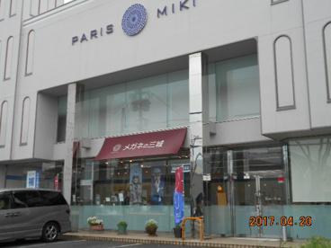 メガネの三城三ケ森店の画像2