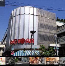 ビッグヨーサン・東神奈川店の画像1