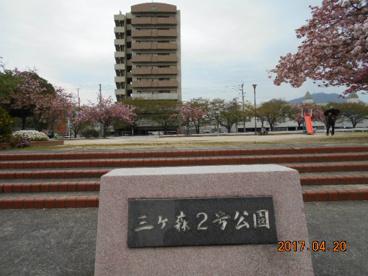 三ヶ森2号公園の画像2