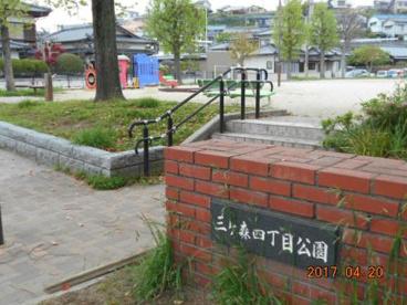 三ヶ森4号公園の画像2