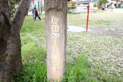 砂田第1児童公園の画像4