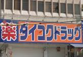 ダイコクドラッグ地下鉄平野駅前店