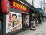 世界の山ちゃん 神田神保町店