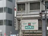 (株)神谷書店