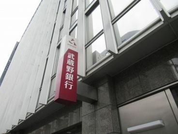 武蔵野銀行 東京支店の画像1