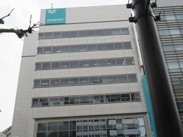 東京都民銀行 神田中央支店の画像1