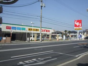 スギ薬局南塚口店の画像1