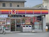 サークルK相模原陽光台店