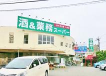 業務スーパー練馬店