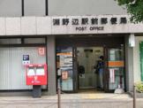 淵野辺駅前郵便局