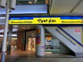 マツモトキヨシドラッグストア相模大野ステーションスクエア店