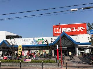 関西スーパー 古市店の画像1