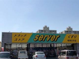サーバ 城東古市店の画像1