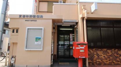 京都柊野郵便局の画像1