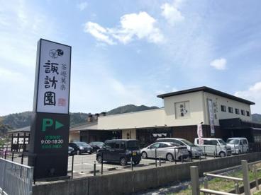 諏訪園 インター店の画像1