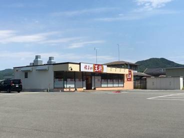 餃子の王将 篠山店の画像1