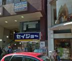 くすりセイジョー横浜元町店