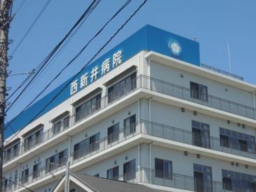 西新井病院の画像1