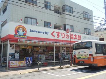 くすりの福太郎西新井店の画像1