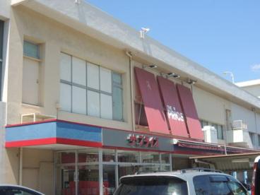 ザ・プライス西新井店の画像1