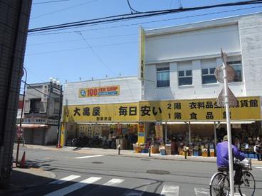 大黒屋西新井店の画像1