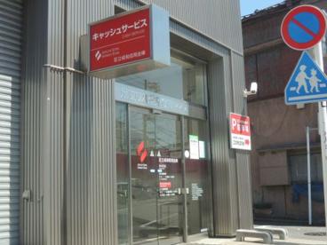 足立成和信用金庫本木支店の画像1
