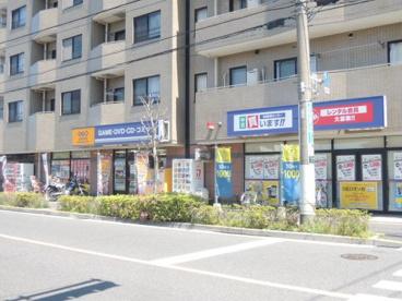 ゲオ 竹ノ塚東店の画像1