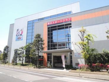 朝日スポーツクラブ[BIG-S竹の塚]の画像1