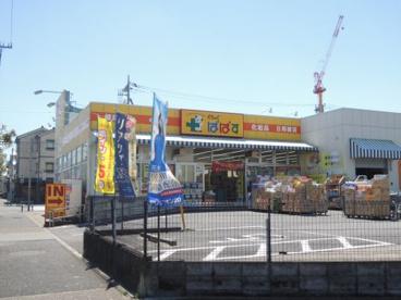 どらっぐぱぱす島根店の画像1