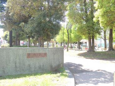 栗六公園の画像1