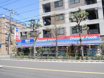ビッグ・エー足立六月店の画像1