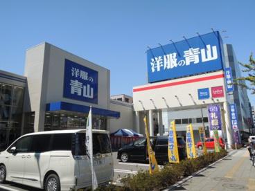 洋服の青山 足立竹の塚店の画像1