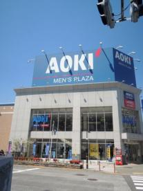 AOKI 足立竹の塚総本店の画像1