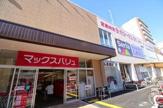 マックスバリュ京橋店