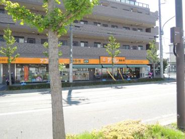 アコレ 足立島根店の画像1