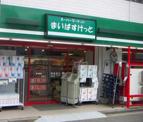まいばすけっと清洲橋西店
