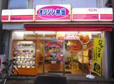 オリジン弁当 天神橋7丁目店