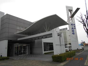 明善社三ケ森斎場の画像1