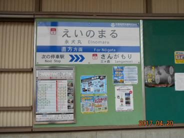 永犬丸駅の画像2