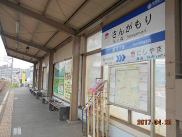 三ヶ森駅の画像1
