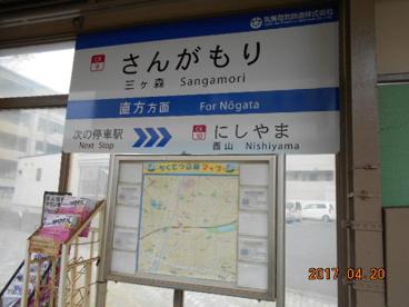 三ヶ森駅の画像2