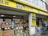 肉のハナマサ 箱安 北大塚店
