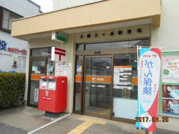 八幡三ケ森郵便局の画像1