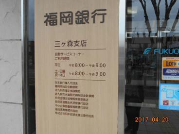 福岡銀行・三ケ森支店の画像2
