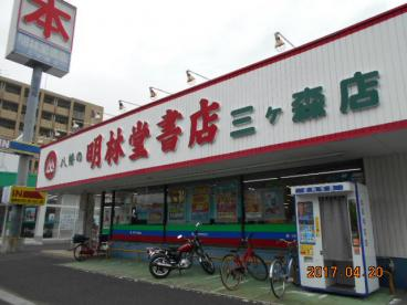 明林堂書店三ケ森店の画像1